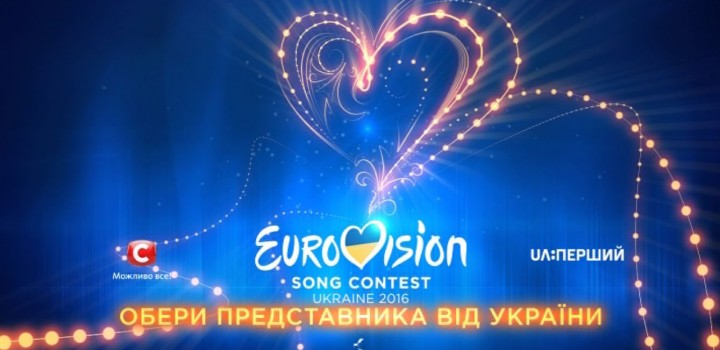 Eurovision 2016-UKRAINE is READY to choose!