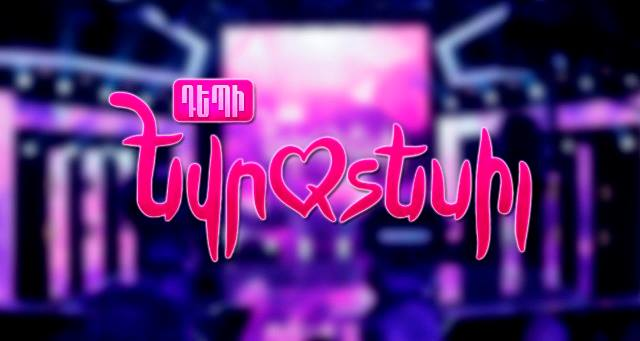 "Armenia: The last five competing songs of ""Depi Evratesil 2018"" are released!"
