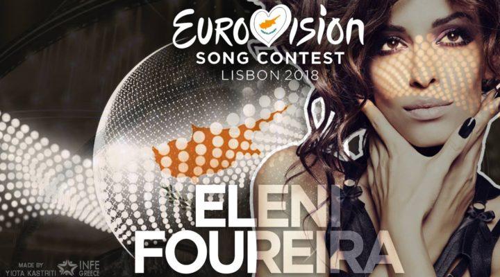 Cyprus: Eleni Foureira to represent Cyprus