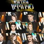 Israel: The results of the first part of round 3 for «The Next Star for Eurovision»