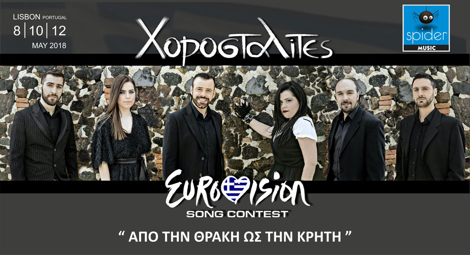 "Greece: Listen to ""From Thrace to Crete"" by Chorostalites"