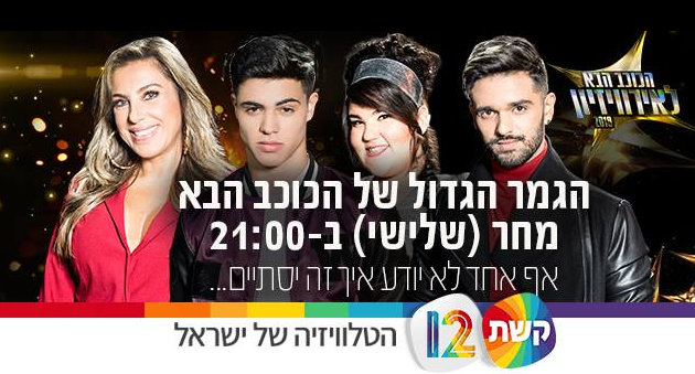 "Israel: Tonight the final of  ""The Next Star 2018"""