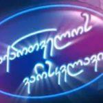 Georgia: Georgian Idol auditions kick off in Tbilisi