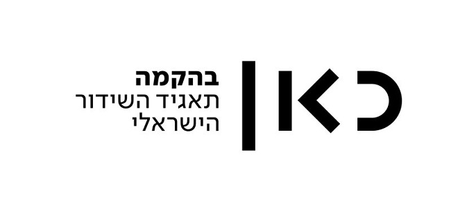 Israel: EBU approves IPBC/KAN's full membership