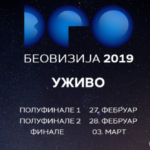 Serbia: National final of Beovizija 2019 to be held on March 3