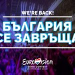 Bulgaria: BNT returns to the Eurovision Song Contest; On November 25 the Eurovision 2020 act to be unveiled