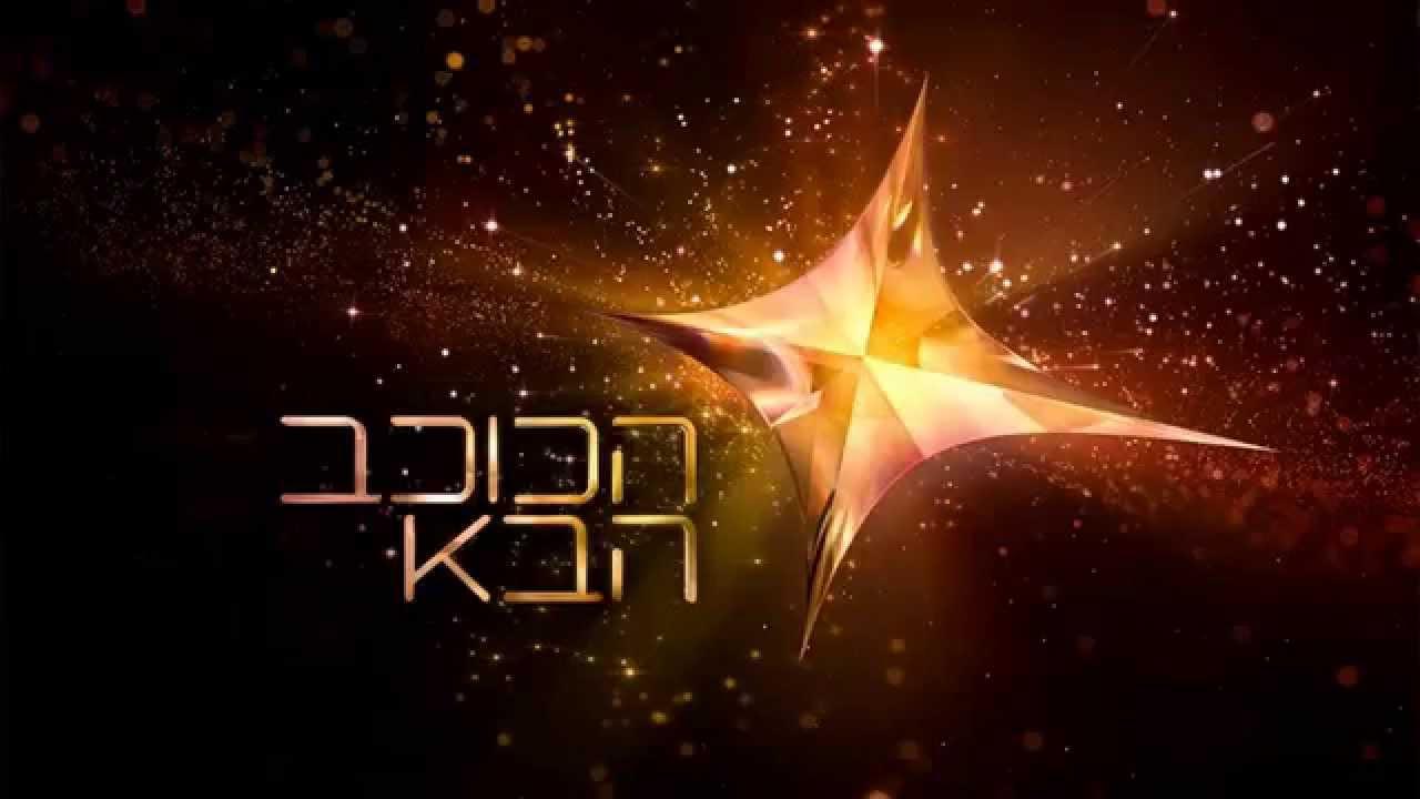Israel: The new season of HaKokhav HaBa L'Eirovizion begins on November 23rd