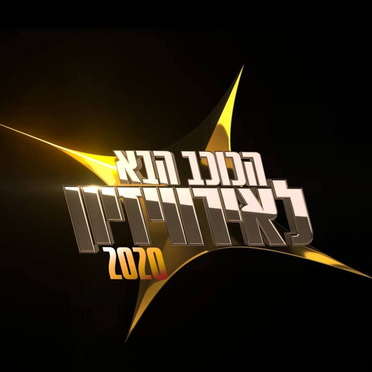 Israel: Eurovision 2020 act to be selected on February 4; New plans for Eurovision 2021