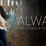 """Greece: Sakis Rouvas & Nicole Raidman release new single """"Always"""""""