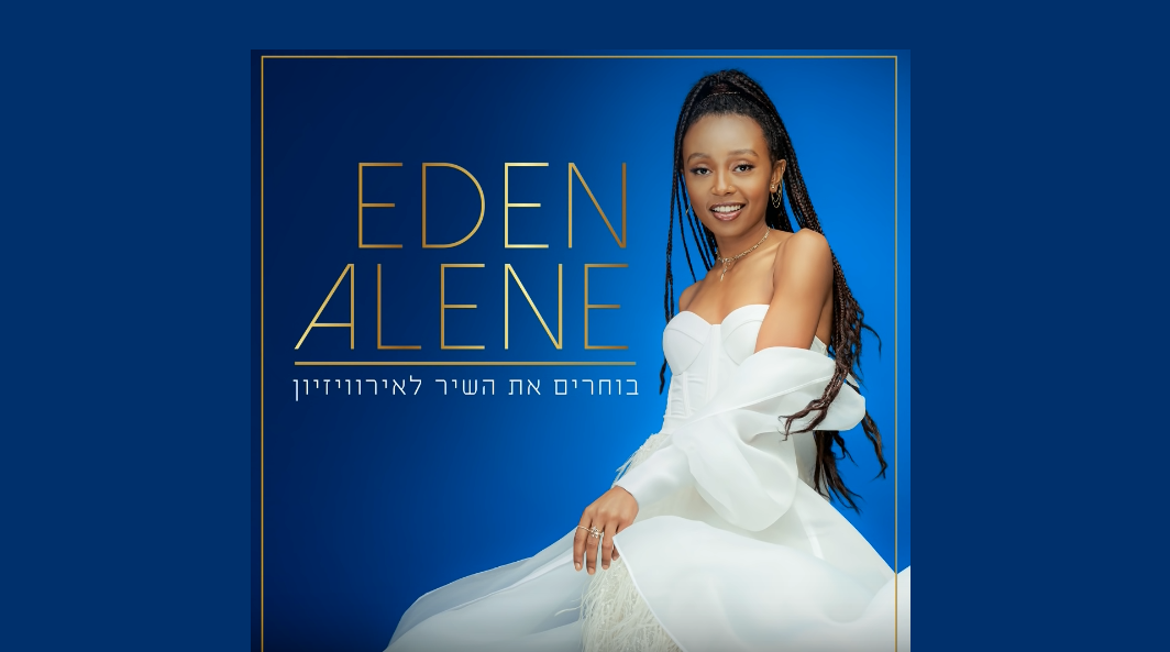 "Israel: Eden Alene releases a revamped version of  ""Feker Libi"""