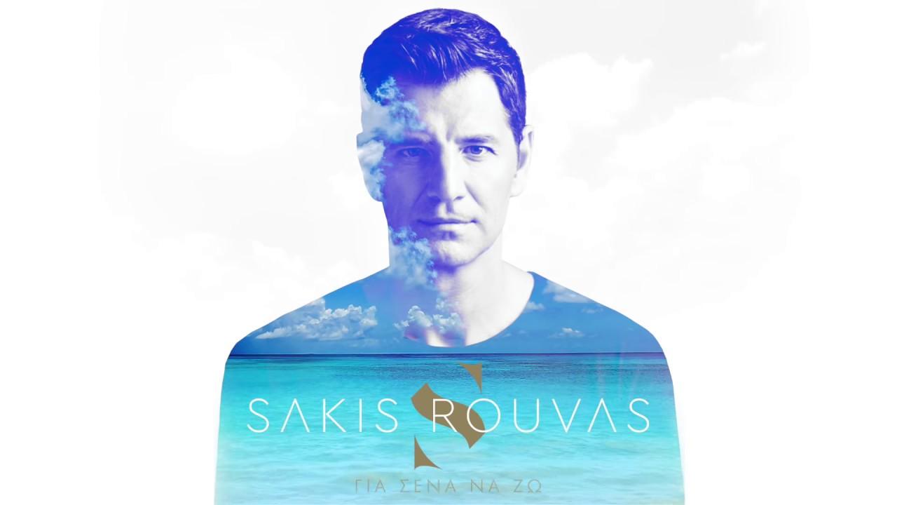 """Greece: Sakis Rouvas releases his new ballad """"I Mesa Mou Thalassa"""""""