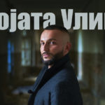 "North Macedonia: Listen to Vasil's new song ""Mojata Ulica"""