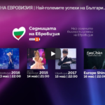 Bulgaria: BNT reveals its alternative Eurovision 2020 program