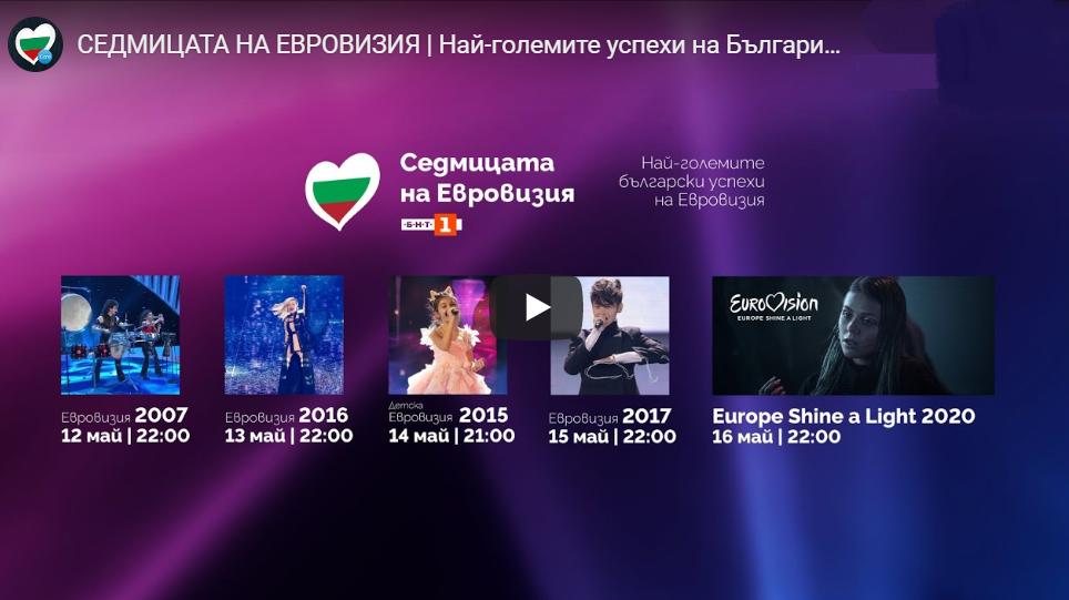 Bulgaria: BNT reveals its alternative Eurovision 2020 program