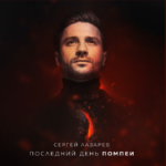 Russia: Sergey Lazarev has released his new single 'Posledniy Den' Pompei'