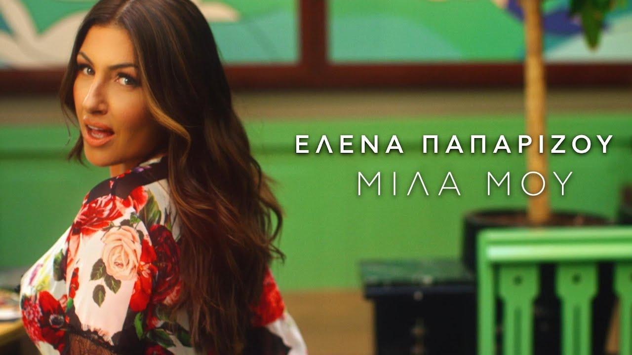 "Greece: Helena Paparizou releases her new single ""Mila Mou""(Talk to Me)"