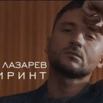 "Russia: Sergey Lazarev releases the music video of his track ""Labirint"""
