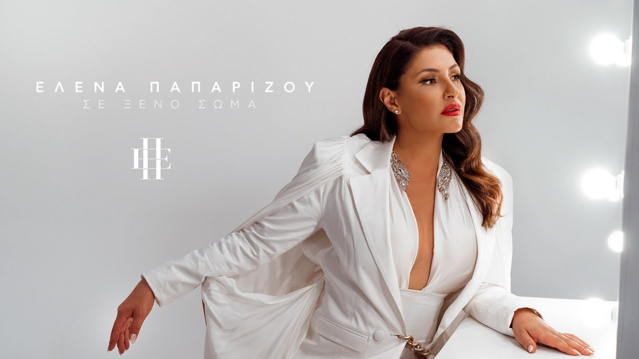 Greece: Helena Paparizou drops new single 'Se Xeno Soma'