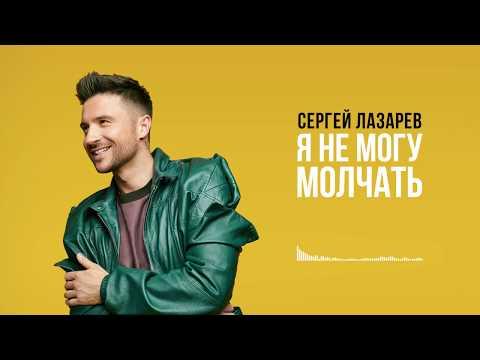Russia: Sergey Lazarev releases new single 'Ya Ne Mogu Molchat'